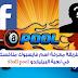 طريقة معرفة اسم فايس بوك منافسك في لعبة البيلياردو 8ball pool