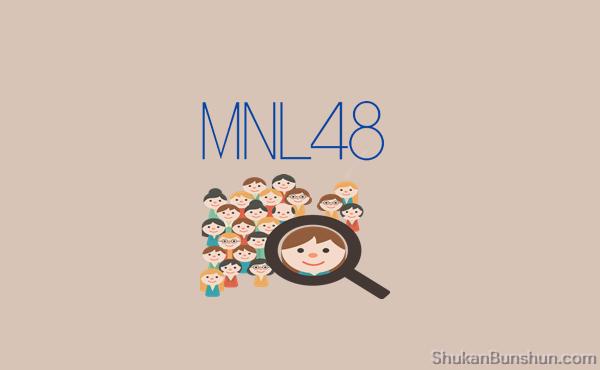 Urutan Member MNL48 Tercantik Personil Anggota Terpopuler.png