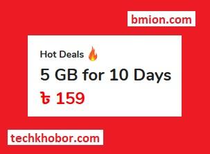 airtel-5GB-159Tk-Internet-Offer-bd-bangladesh