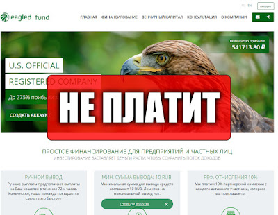 Скриншоты выплат с хайпа eagled.fund
