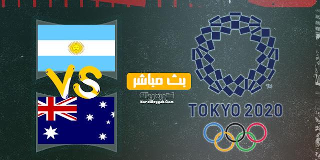 نتيجة مباراة الأرجنتين وأستراليا بتاريخ 22-07-2021 الألعاب الأولمبية 2020