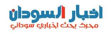 اخبار السودان