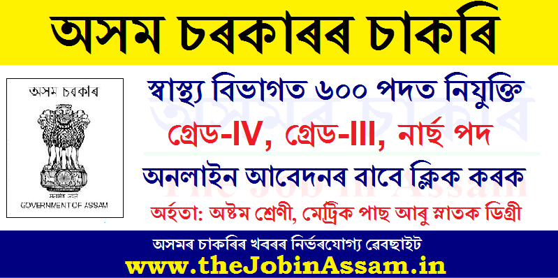 DME Assam Recruitment 2020: Apply Online for 600 Grade III/ Grade IV/Nurse Posts