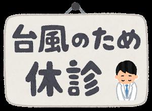 「台風のため休診」のイラスト文字