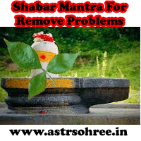 Wish Fulfilling Shabar Mantra With Bel Patra, Special mantra to fulfil wishes by doing shiv pooja with shabar mantra.