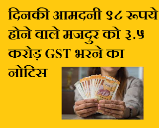 3.5 crore GST to labor