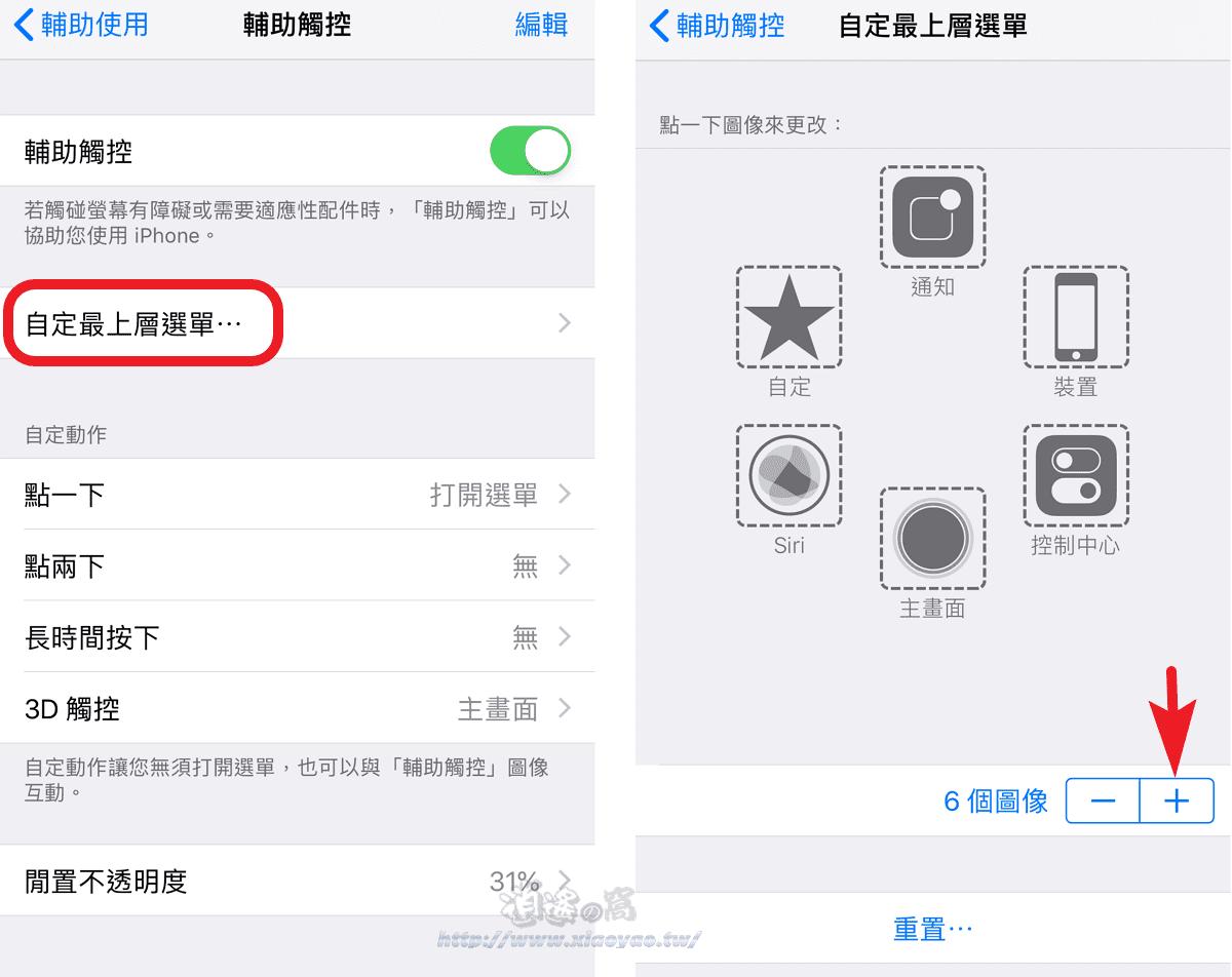 設定輔助觸控(小白點)動作讓 iPhone 一鍵螢幕截圖