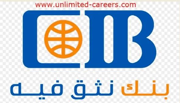 اعلان عن وظائف بنوك مصر 2021 | وظائف بنك CIB