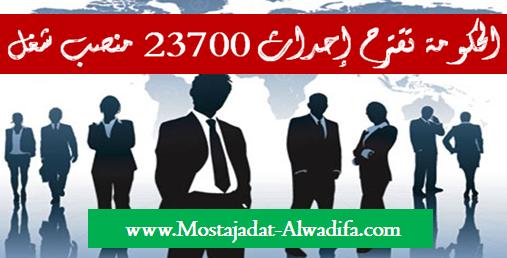 الحكومة تقترح إحداث 23700 منصب شغل