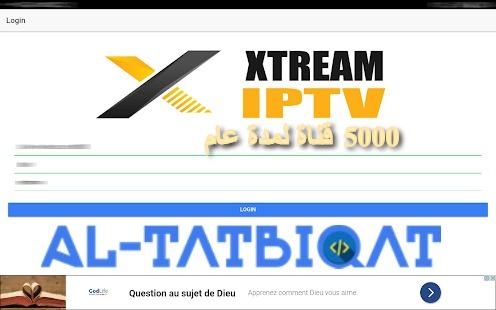 اكواد xtream codes iptv مدفوع مجانا فيه 5000 قناة لمدة عام