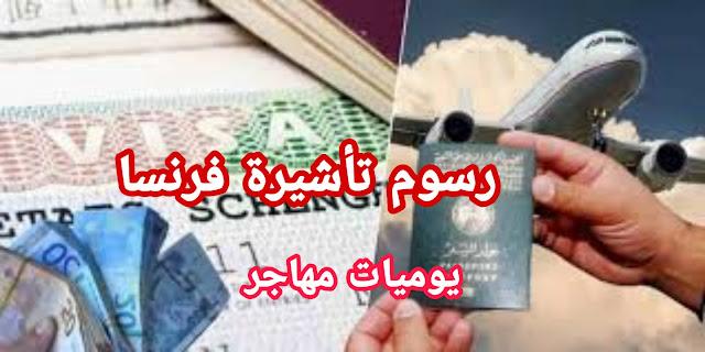 تكاليف التأشيرة الفرنسية