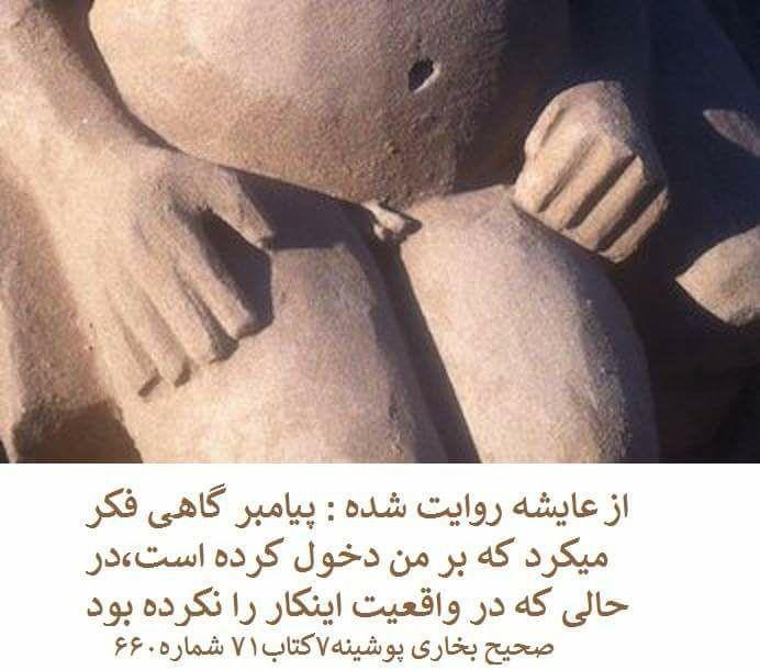 , این هم از ماجرای دخول پیامبر بر عایشه !, آخرین اخبار ایران و جهان و فید های خبری روز