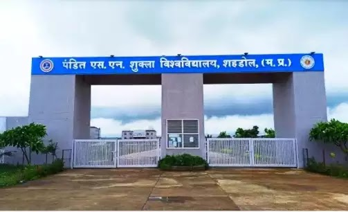 Hello friends, in today's post Pt.  Shambhu Nath Shukla University shahdol Admission 2021 |  Complete information is being given about PTSNS University Shahdol Admission Form 2021.  Do read the post till the end.