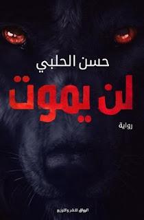 الرواية المرعبة والمخيفة لن يموت للكاتب حسن الحلبي | حملها الآن مجانا PDF
