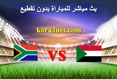 مباراة السودان وجنوب افريقيا