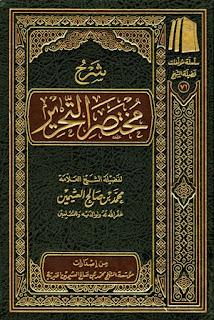 شرح مختصر التحرير ( في أصول الفقه ) - ابن العثيمين