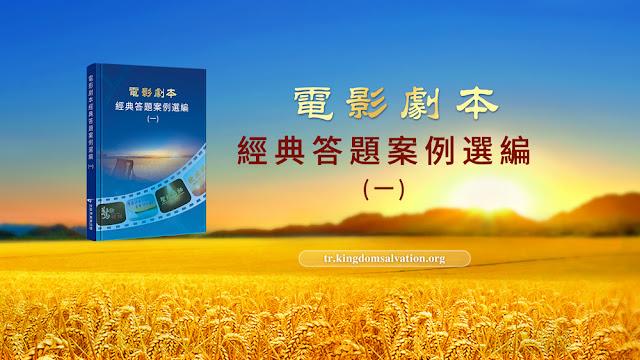 東方閃電-全能神-全能神教會書籍圖-電影劇本