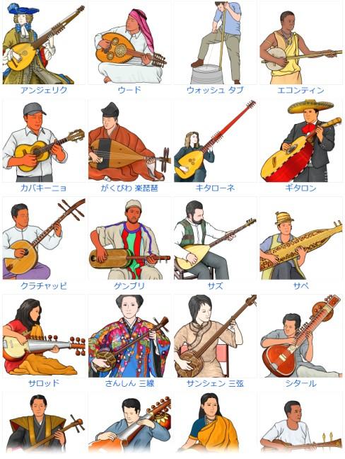 free illustrations フリー素材 楽器のイラスト 撥弦楽器