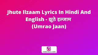 Jhute Ilzaam Lyrics In Hindi And English - झूठे इल्जाम (Umrao Jaan)