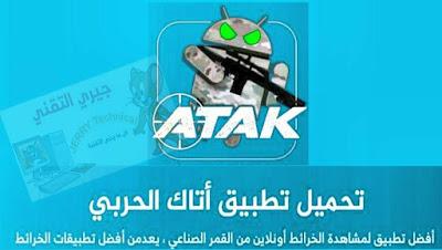 تحميل تطبيق آتاك الحربي  ATAK للخرائط على الهاتف اخر اصدار