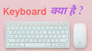 what is keyboard in hindi,Computer Keyboard क्या है ? What is Keyboard in hindi हिंदी में