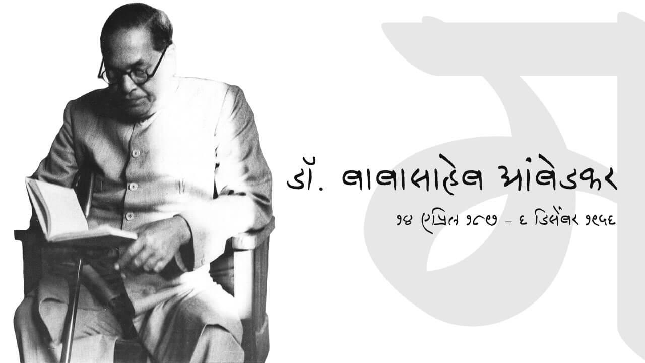 डॉ. बाबासाहेब आंबेडकर | Dr. Babasaheb Ambedkar