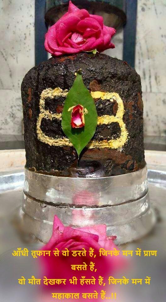 Bhole ki bhakti status