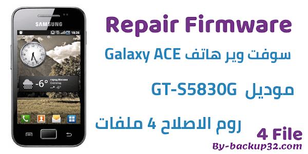 سوفت وير هاتف Galaxy Ace موديل GT-S5830G روم الاصلاح 4 ملفات تحميل مباشر