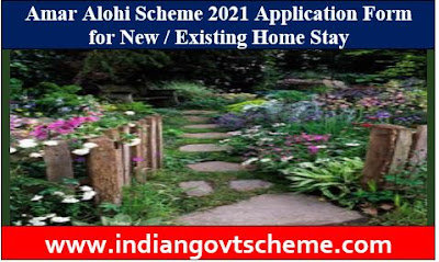 Amar Alohi Scheme 2021