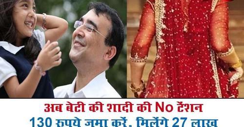 LIC की इस पॉलिसी से दूर हुई बिटिया की शादी की टेंशन, 130 रुपये जमा करें, मिलेगी 27 लाख की रकम