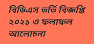 BDS admission circular and BDS result 2021