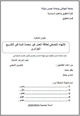 مذكرة ماستر: الإنهاء التعسفي لعلاقة العمل غير محددة المدة في التشريع الجزائري PDF