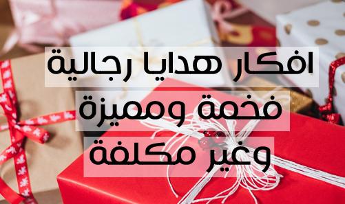 مثيرة للجدل محمص بنس هدايا للرجال غير تقليدية لعيد ميلاد Saulnaymazerolles Com