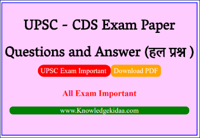 UPSC - CDS Exam Paper Questions and Answer (हल प्रश्न ) | PDF Download |