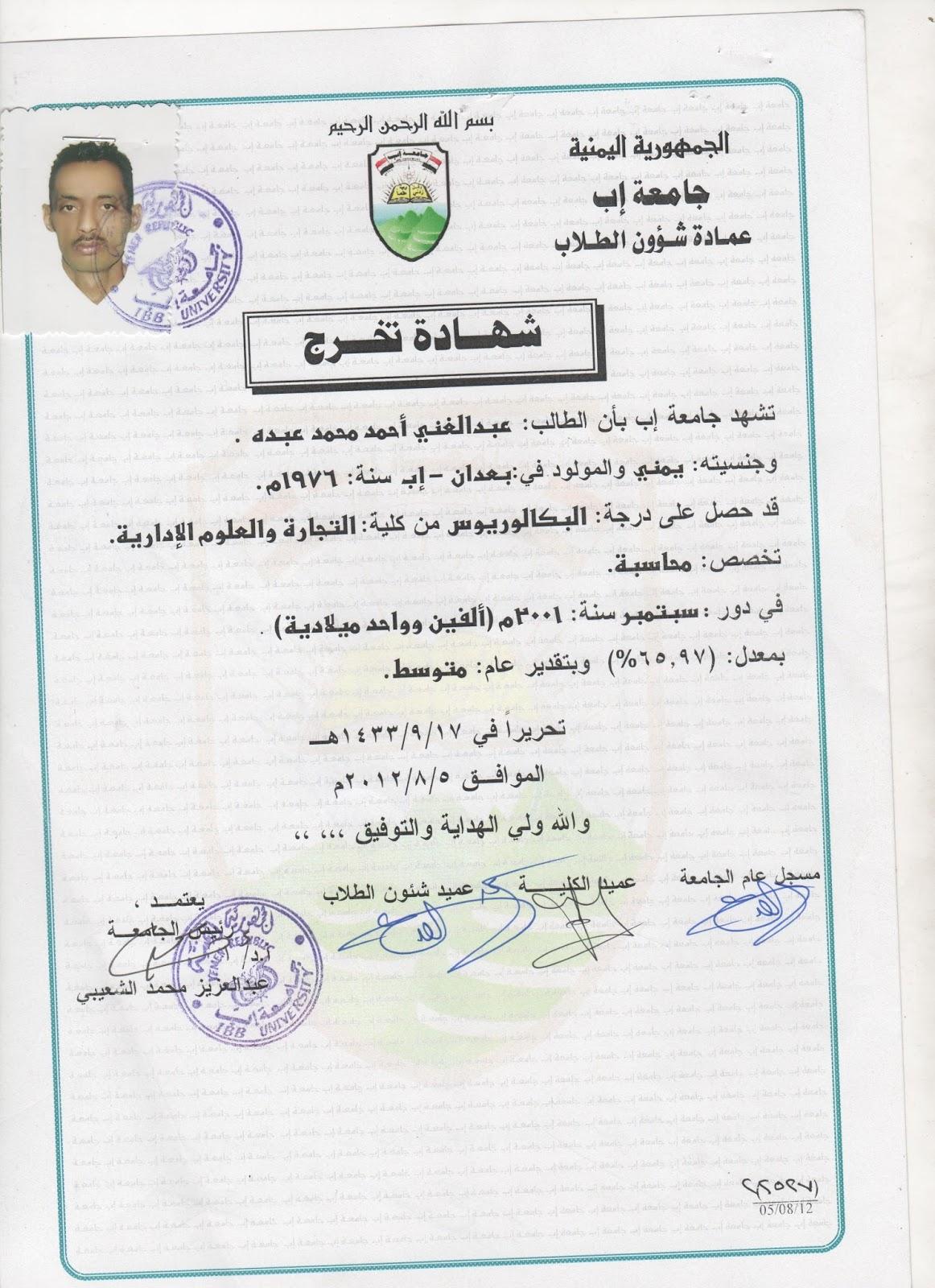 المؤلف عبدالغني احمد محمد البعداني صور وثائق