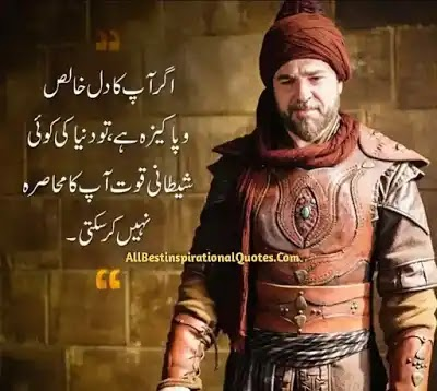 Top+50 Ertugrul Ghazi Quotes In Urdu Dialogue  With Hd Images 2020