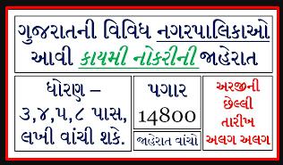 Gujarat Various Nagarpalika Recruitment for 103 Safai Kamdar Posts