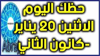 حظك اليوم الاثنين 20 يناير-كانون الثاني 2020