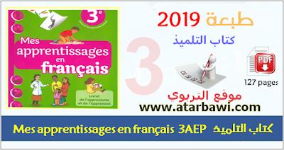 Mes apprentissages en français 3 AEP كتاب التلميذ