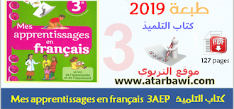 Mes apprentissages en français 3 AEP كتاب التلميذ