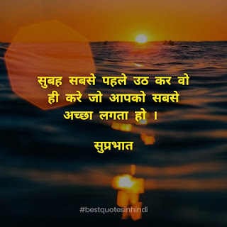 Good Morning Quotes In Hindi For Success