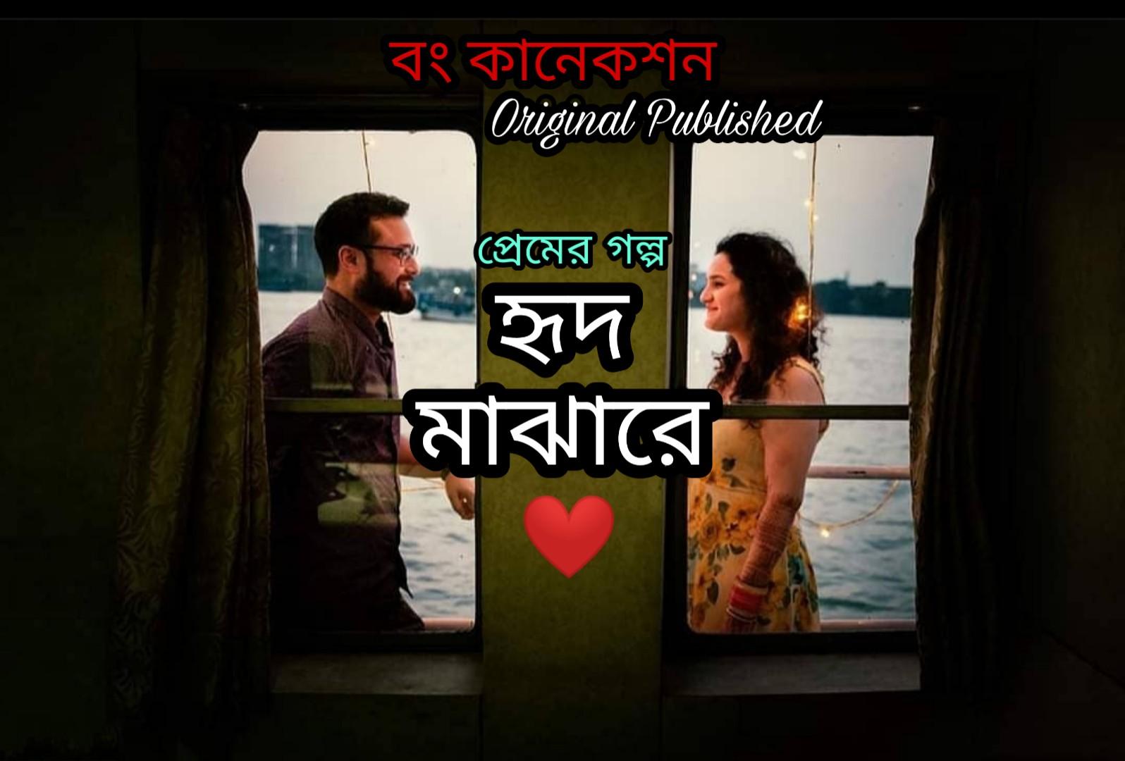 হৃদ মাঝারে | Bangla Premer Golpo | Bengali Love Story | Premer Golpo pdf