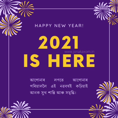 2021 Happy new year assamese | new year assamese sms