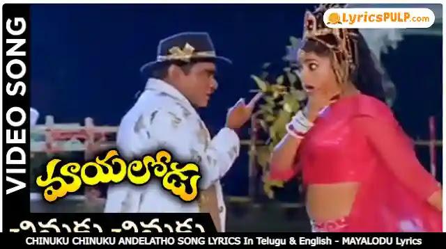 CHINUKU CHINUKU ANDELATHO SONG LYRICS In Telugu & English - MAYALODU Lyrics
