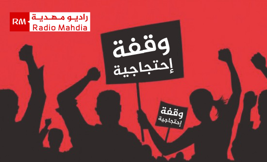 المهدية : المجتمع المدني يدعو إلى وقفة إحتجاجية رفضًا للواقع الصحّي المتردّي بالجهة