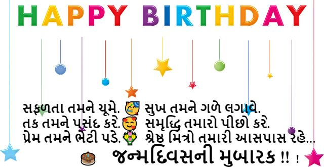 gujarati happy birthday wishes