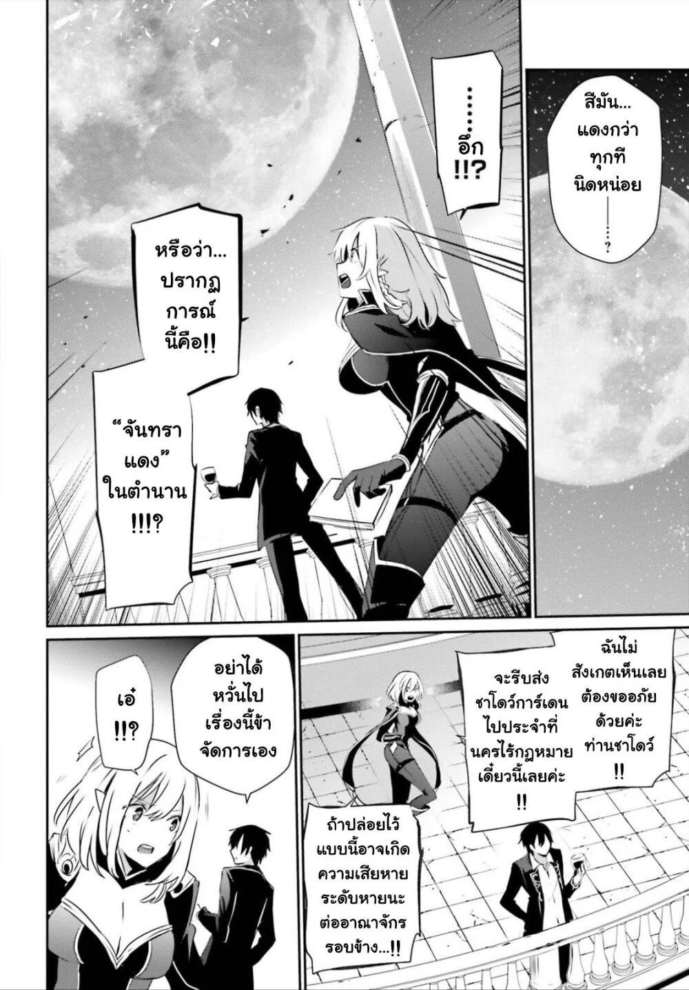 อ่านการ์ตูน Kage no Jitsuryokusha ni Naritakute! ตอนที่ 27 หน้าที่ 18