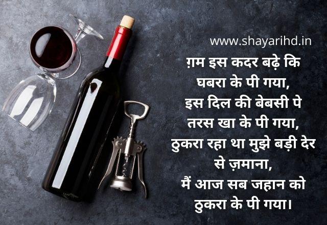 Sharab Shayari in Hindi 2021