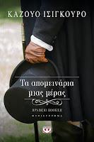 http://www.culture21century.gr/2017/10/ta-apomeinaria-mias-meras-toy-kazuo-ishiguro-book-review.html