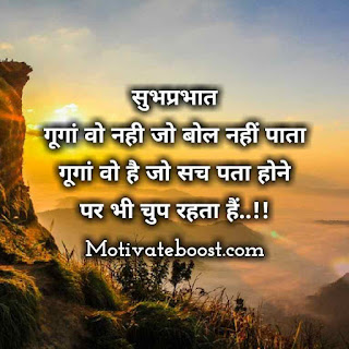 Suprabhat suvichar in hindi image